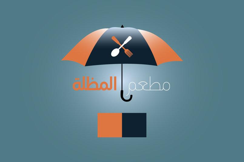 مطعم المظلة
