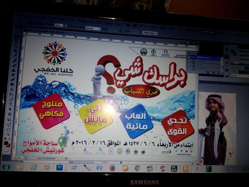 براسك شي مهرجان للشباب