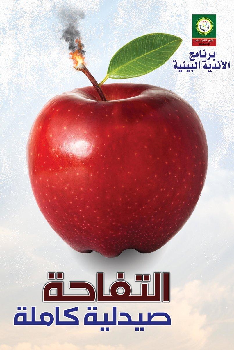 التفاحة صيدلية المنزل