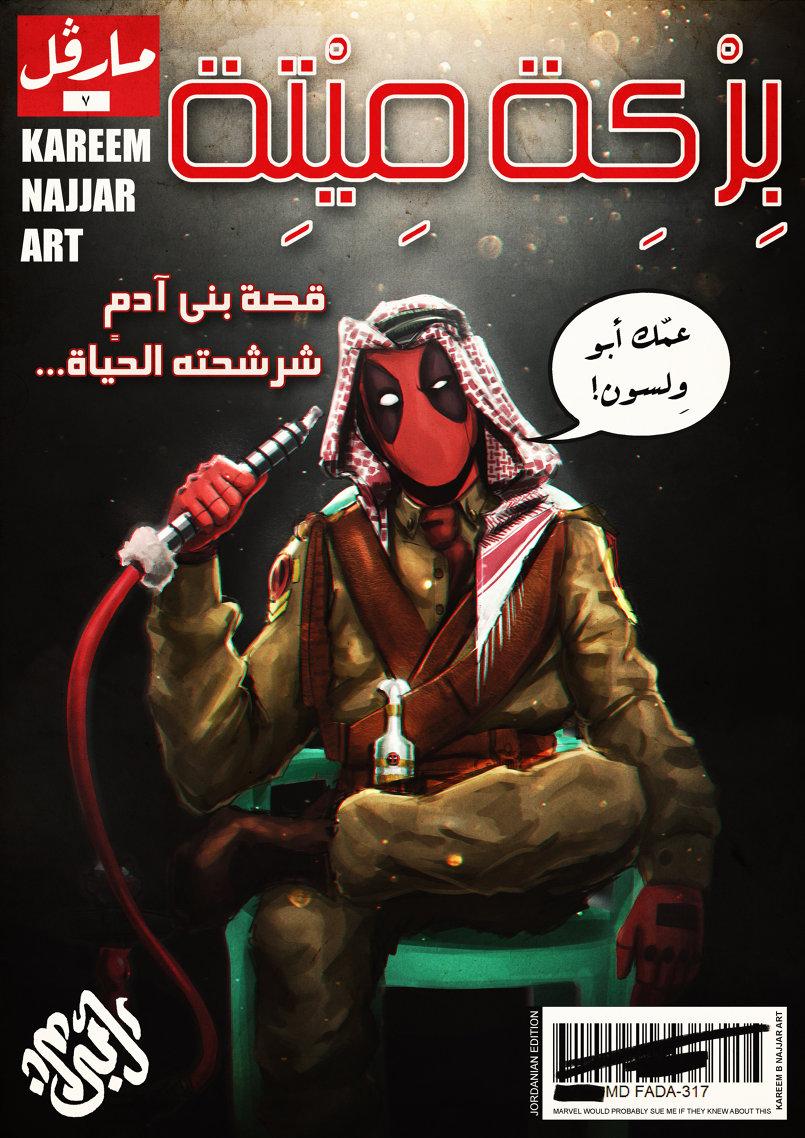 Jordanian Deadpool