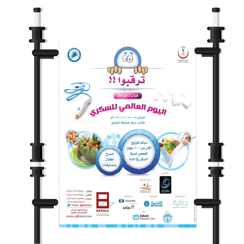 تصميم هوية المهرجان اليوم العالمي للسكري