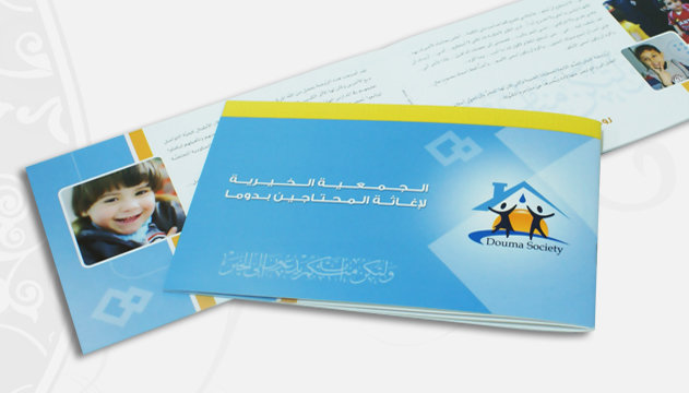 Douma Charity Society Brochure