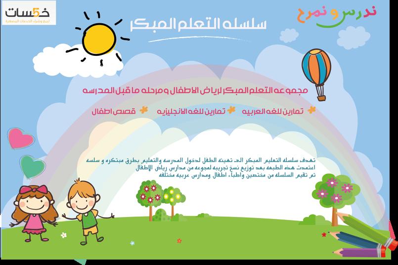 احتراف تصميم كتب رياض الاطفال و القصص