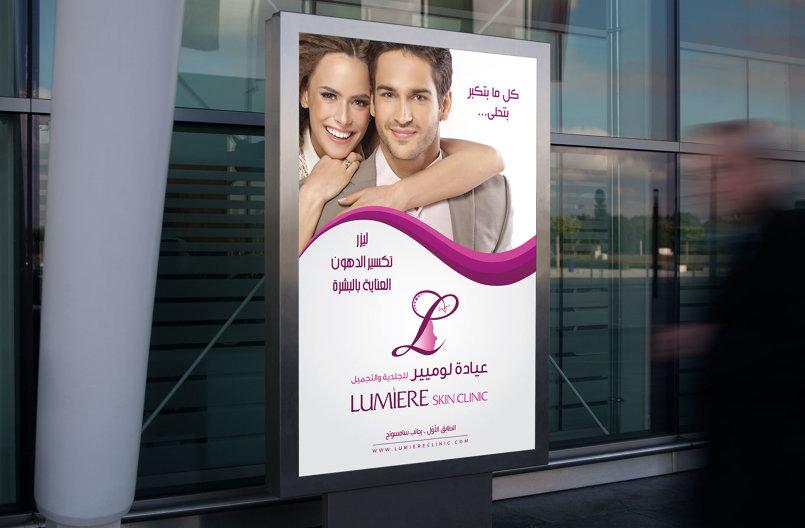 "Corporate identity for ""Lumier Skin Clinic"" (United Arab Emirates)"