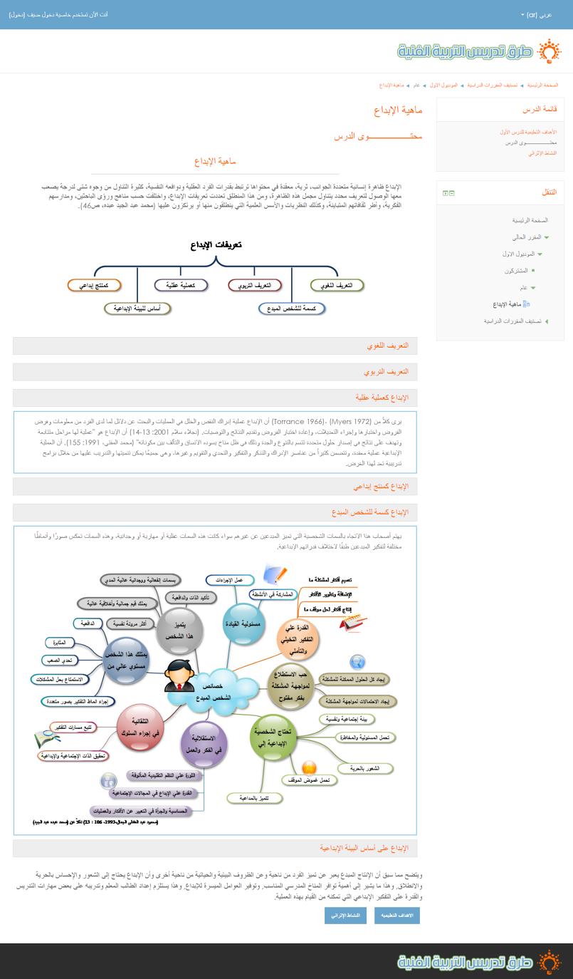 صفحه درس فى الموقع