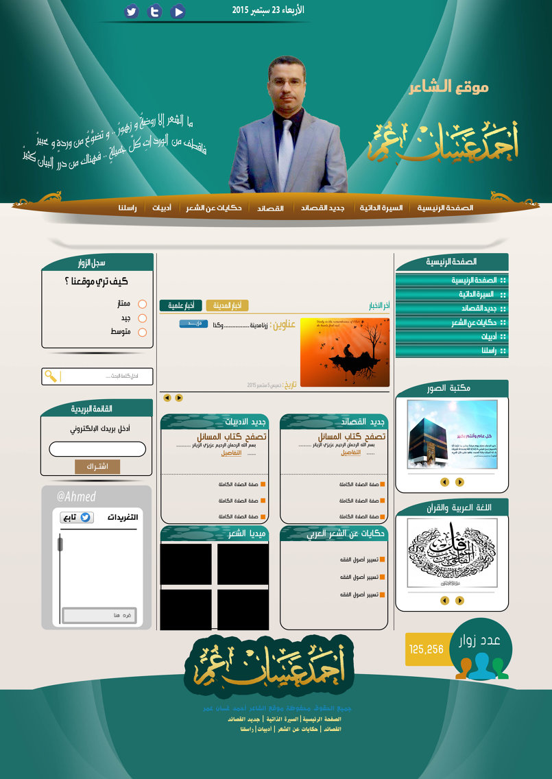 موقع المهندس الشاعر الاردني احمد غسان عمر