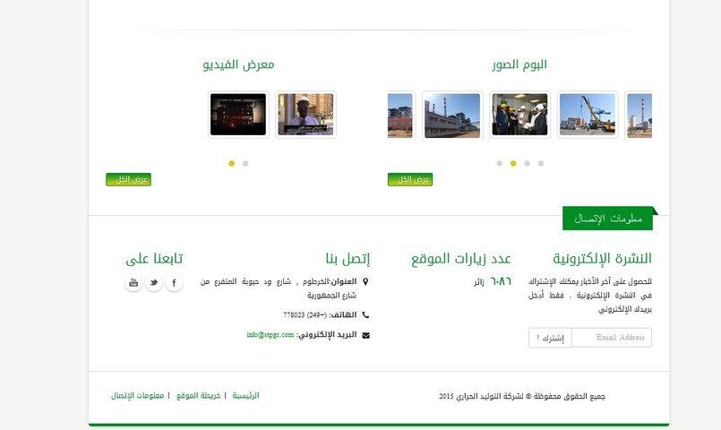 تطوير موقع الشركة السودانية للتوليد الحراري