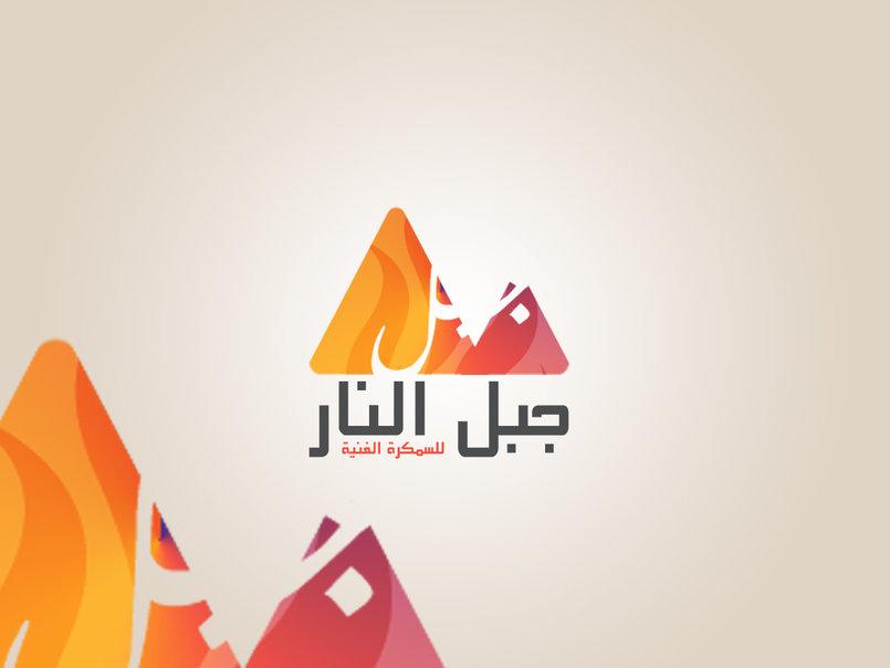 JABAL AL-NAR BRANDING