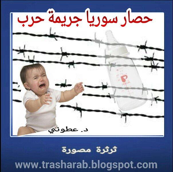 إرحموا أطفال سوريا ....