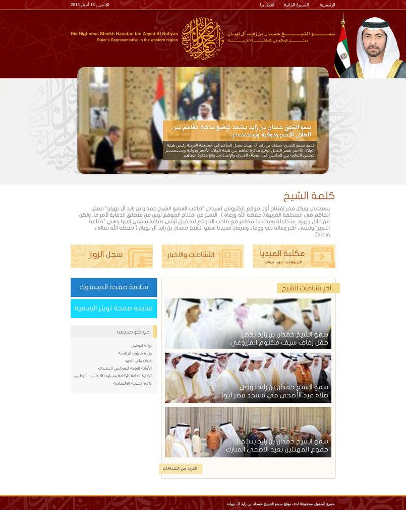 Sheikh Hamdan bin Zayed Alnahyan