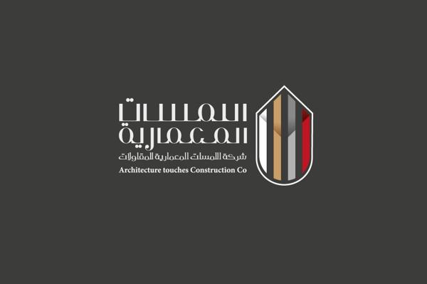 اللمسات المعمارية Architecture touches Constructi