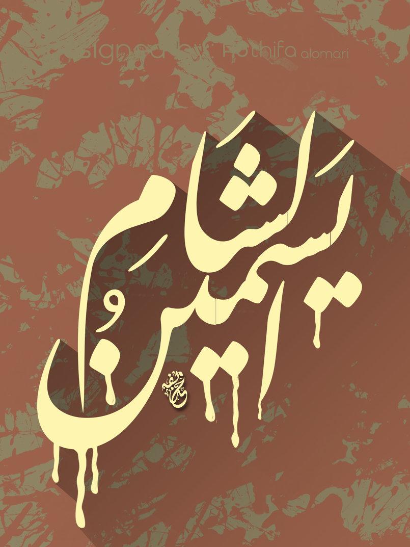 يسمين الشام :(