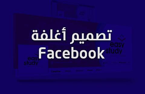 تصميم كفرات فيس بوك facebook cover