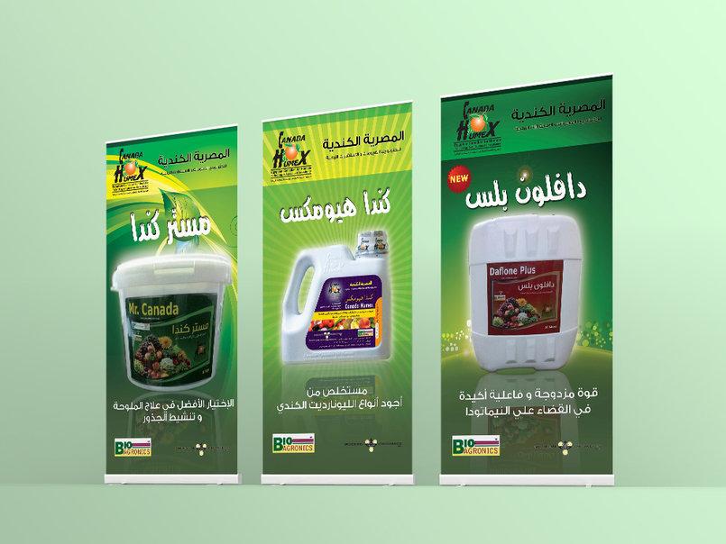مجموعة رول اب لشركة المصرية الكندية للمبيدات الحشرية