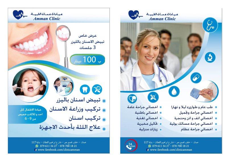 عيادات عمان الطبية