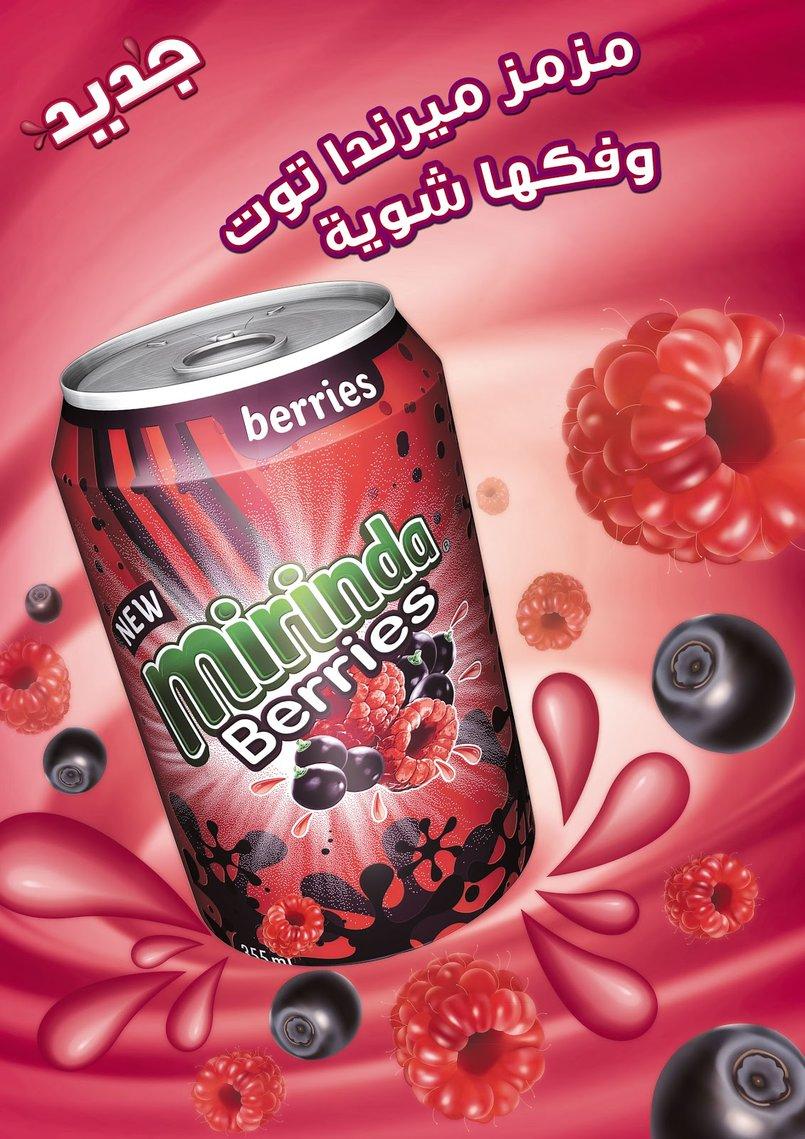 mixed berry artwork