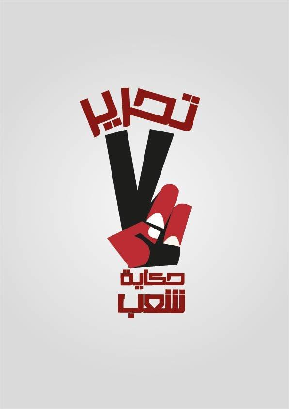 Egyption revoilution lOGOS