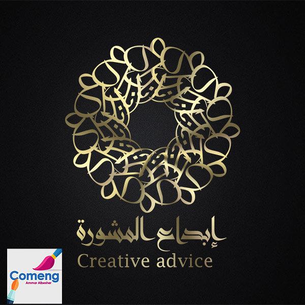 تصاميم شعارات بالخط العربي