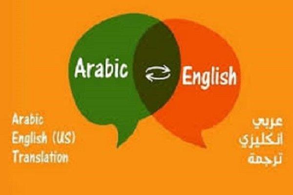 ترجمة من الغة العربية للانجليزية والعكس وحل تمارين اللغة الانجليزية