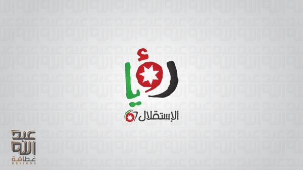 Ro'ya's independence day logo