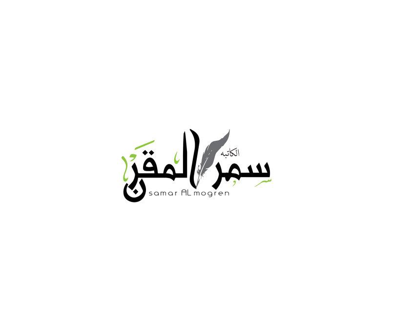 شعار للكاتبه سمر المقرن