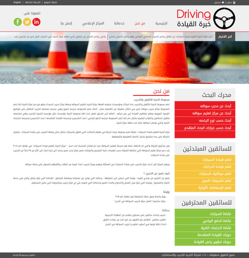 Driving Xperience/ Website