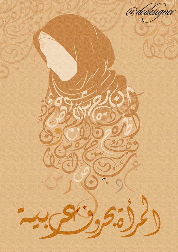 Women in Arabic letters
