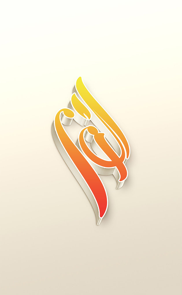 هوية قناة نور