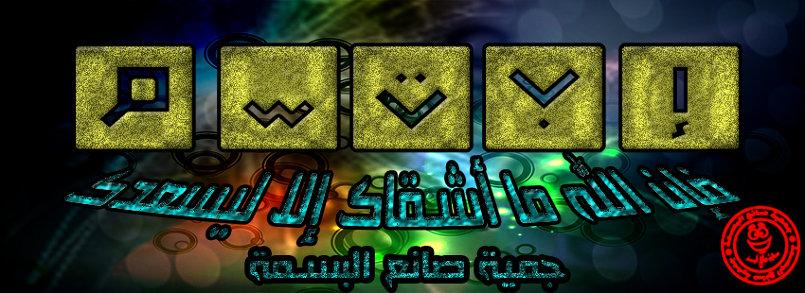 """غلاف لصفحة فيسبوك """" جمعية صانع البسمة """""""