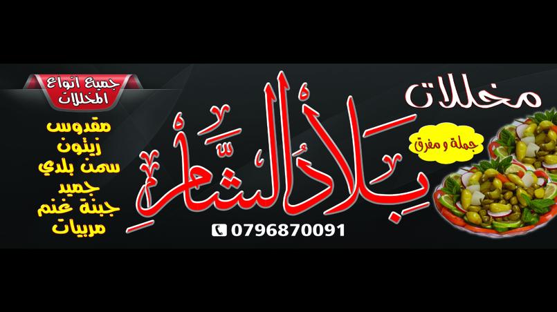 تصميم لوحات اعلانية وملصقات وبراشورات و شعارات