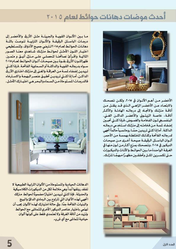 مجلة ديكور