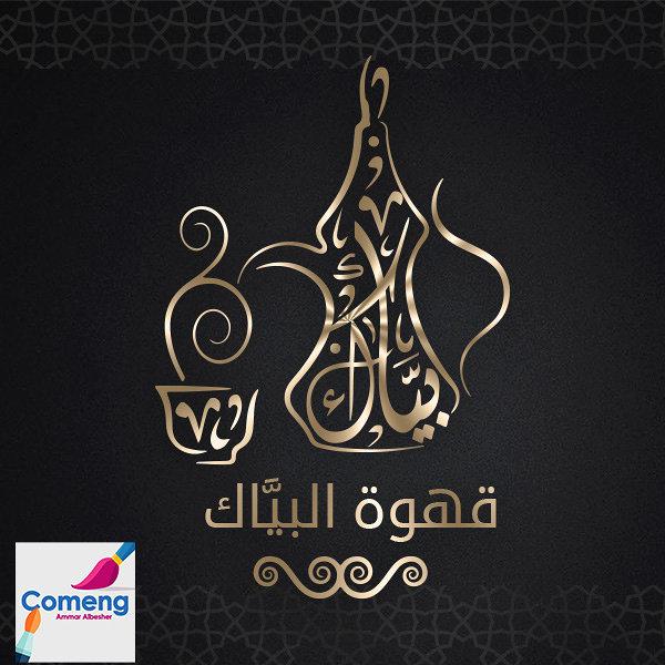 تصاميم شعارات بالخط العربي من تصميم Ammar Albesher Comeng