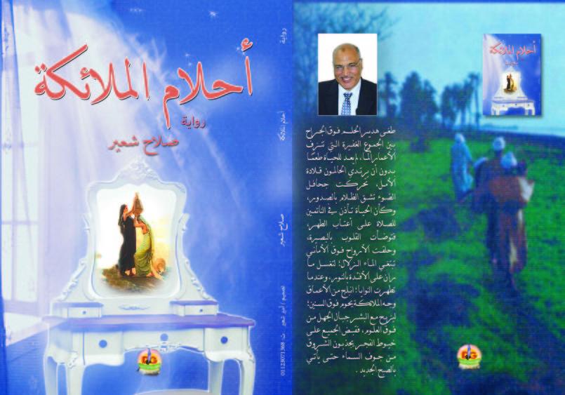 كتاب احلام الملائكه