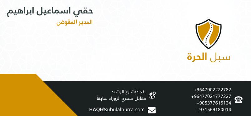 Subul Alhurra