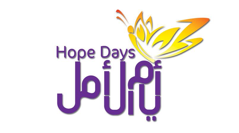 أيام الأمل