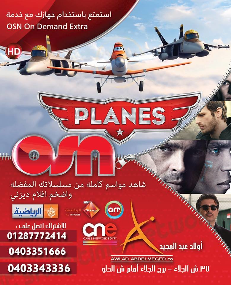 osn planes