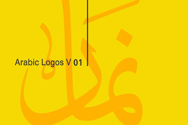 Arabic Logos V 01