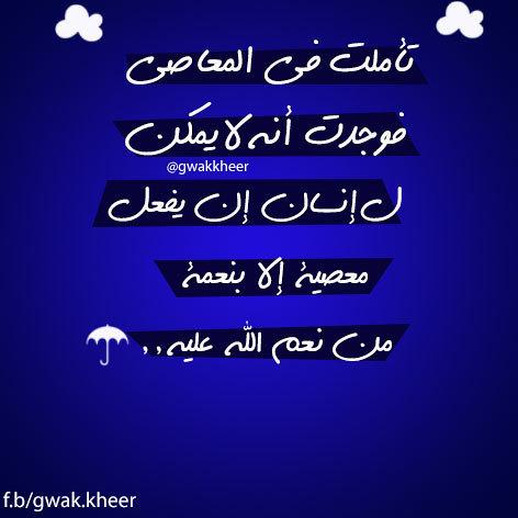 الحمد الله على نعمة الاسلام