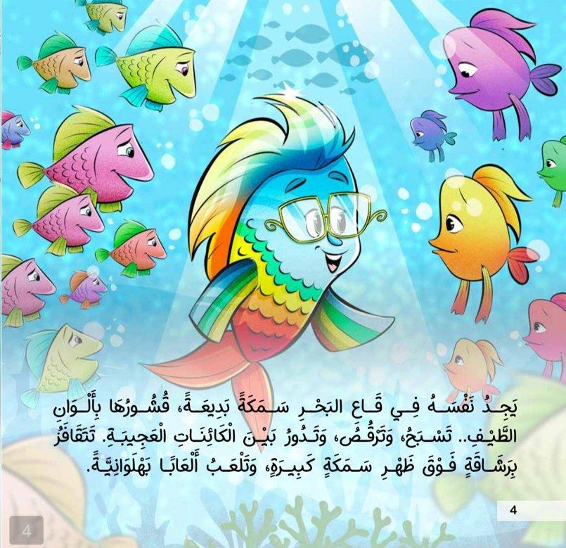 قصة لست سمكة - دار المستقبل