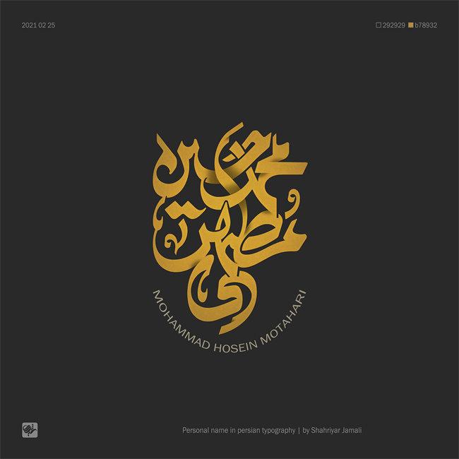 محمد حسین مطهری