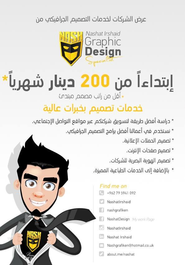 2 - Nash 4 Graphic Design Solutions