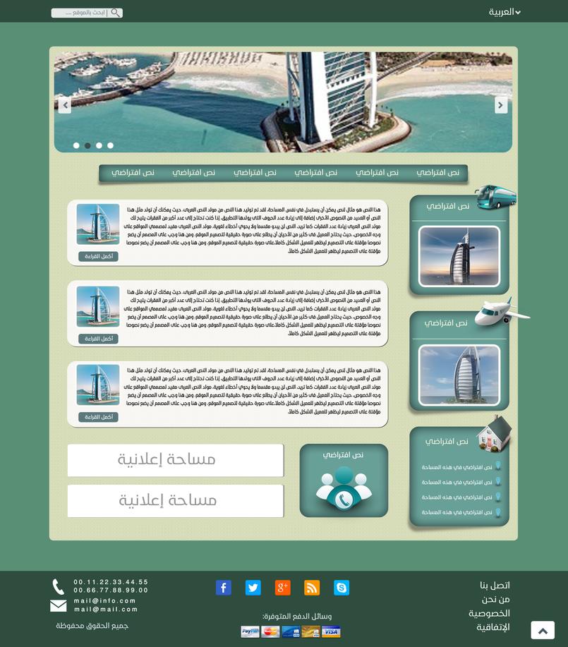 واجهات موقع للأسفار والسياحة