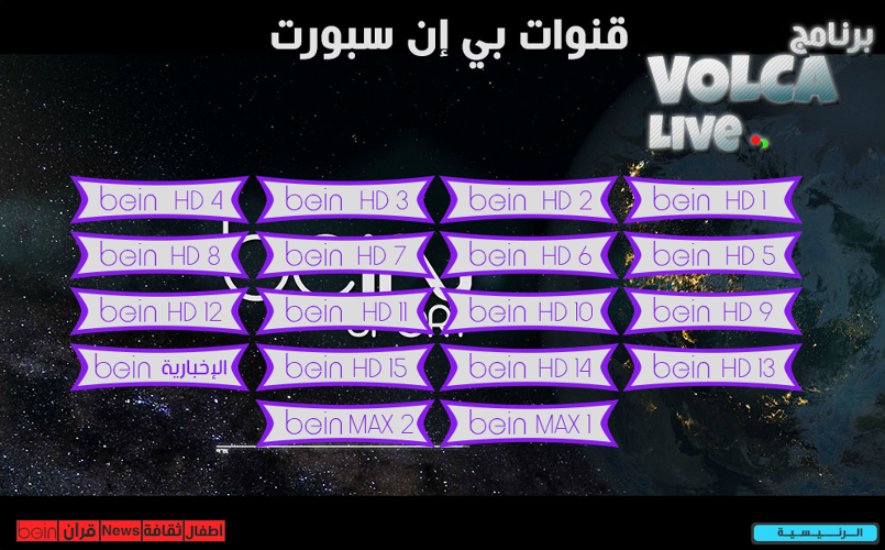 قناة Volca Live