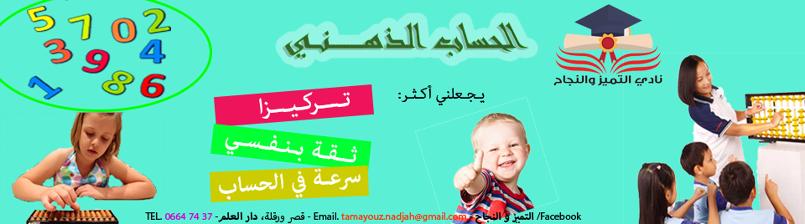 tamayouz.nadjah@gmail.com