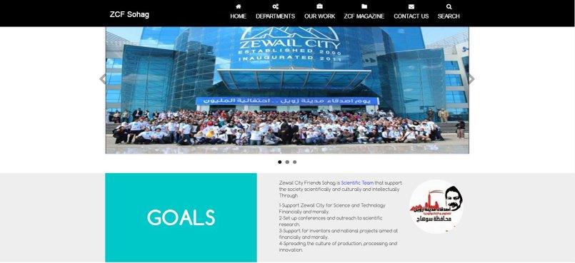 منظمة اصدقاء مدينة زويل للعلوم والتكنولوجيا بسوهاج