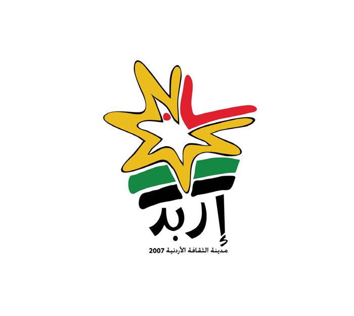 Irbid - Jordan cultural capital Logo