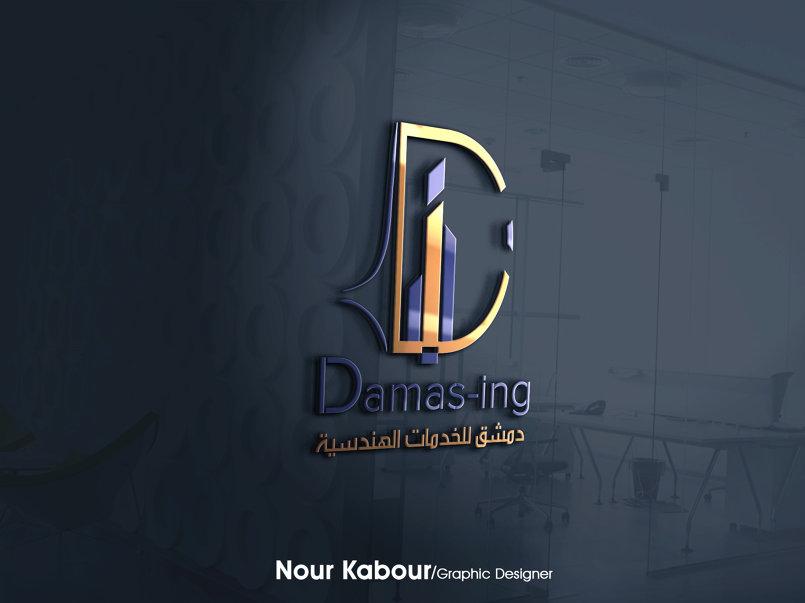 لوغو مكتب دمشق للخدمات الهندسية