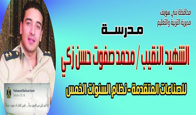 بانر مدرسه الشهيد محمد صفوت الخمس سنوات