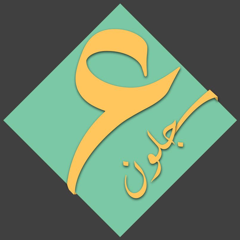 تصميم شعار خاص بــ محافظة عجلون/الأردن