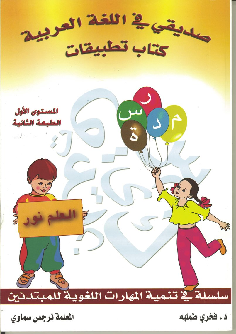 First Grade Learning Arabic Part 1